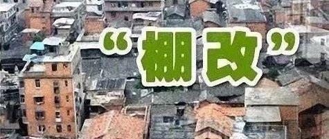 济宁市2019年棚户区改造名单(第二批)公布
