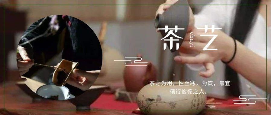 茶艺培训 微巢公益茶艺培训即将开课,快来报名吧!