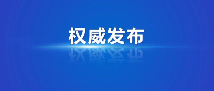 河南中小学生减负政策出炉!严禁节假日、双休日补课,一二年级不布置书面家庭作业……