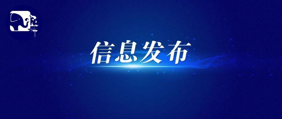高�高�E�征集志愿院校名�伟l布,今日18:00截止填��!