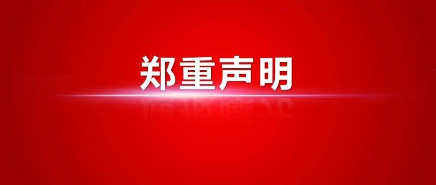 声明!2019河南高招录取分数线预计今天下午3点30分发布!请勿相信、传播虚假信息!