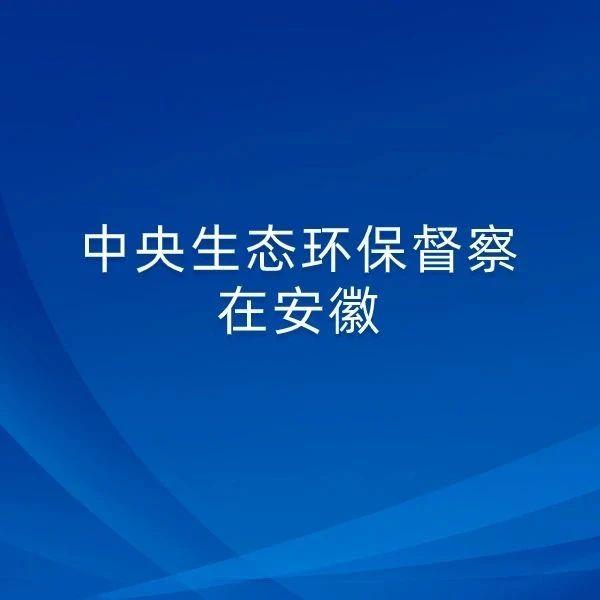 中央第三生态环境保护督察组向安徽省转办第四批信访件76件