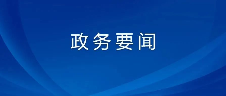 王清宪主持召开省政府第156次常务会议