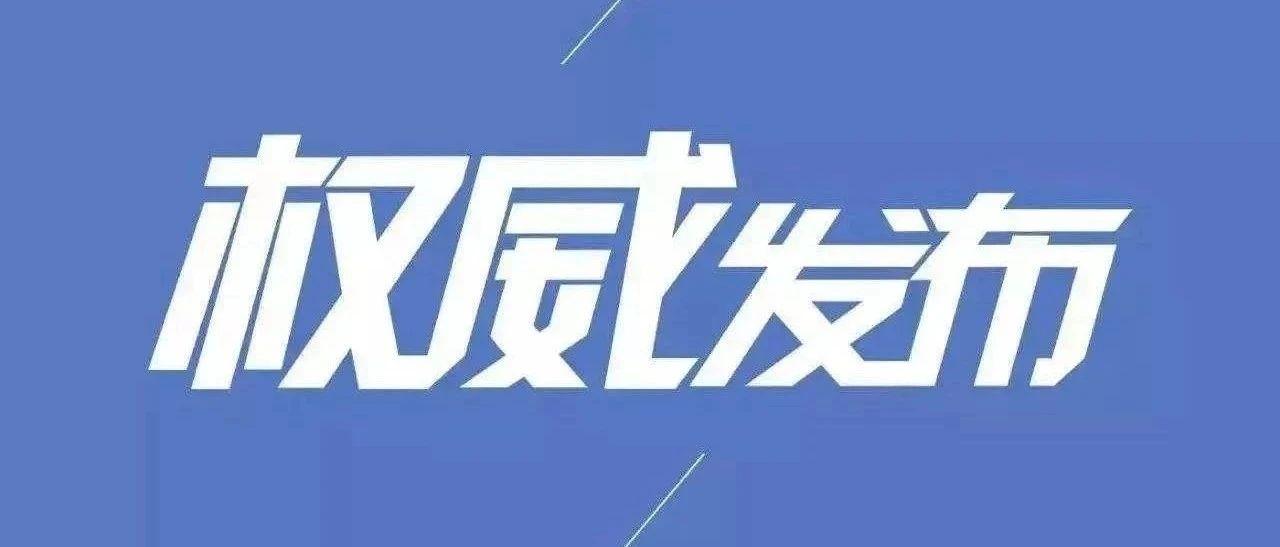 2020年2月21日吉安市�o新增新型冠�畈《痉窝状_�\病例