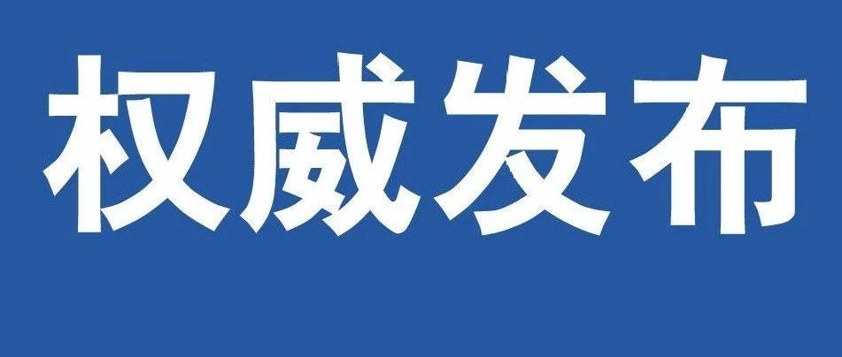 2020年2月13日吉安市�o新增新型冠�畈《痉窝状_�\病例