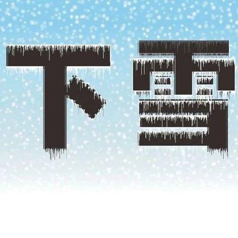 金沙平台终于要下雪了??0℃!雨夹雪!气温狂跌!