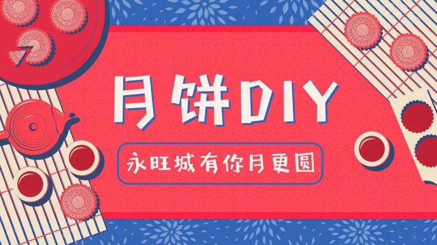 月饼DIY|和永旺城一起动手,承包整个中秋的快乐!