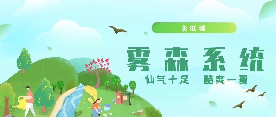 """��""""呼吸""""的永旺城 有�F森,�@��夏天很清��!"""