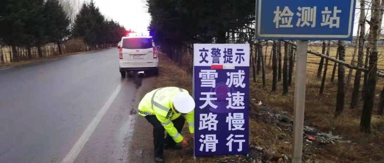 铁力市公安局交警大队开展恶劣天气交通安全宣传工作。