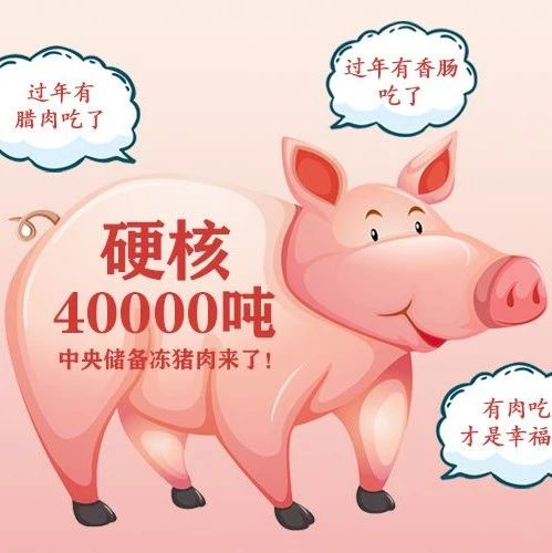 官方通知!4万吨中央储备猪肉投放,怀宁人可以大口吃肉了...
