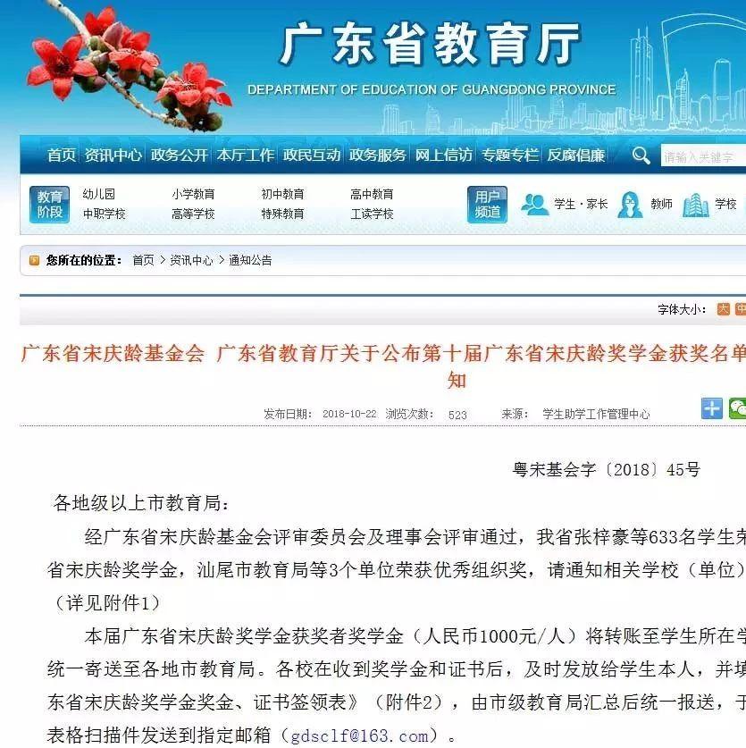 6名揭西学生获广东省宋庆龄奖学金,有你认识的吗?