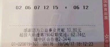 1.8亿元!青海爆出彩票巨奖!