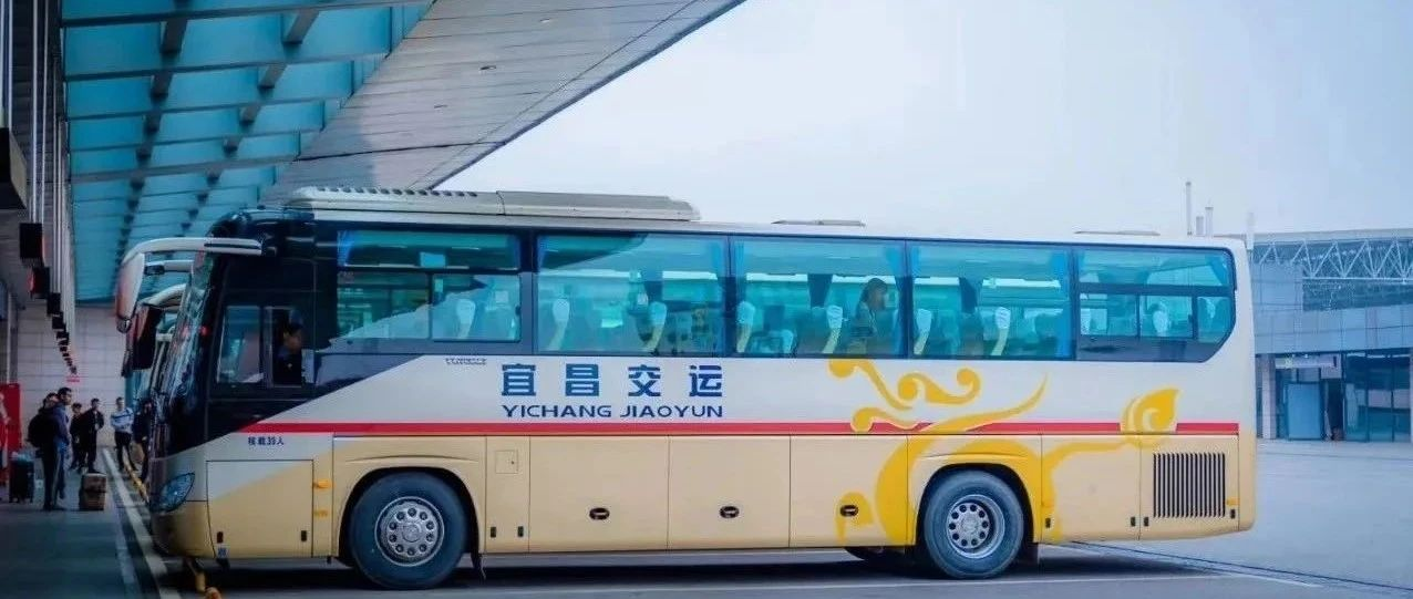 宜昌交运客运班线最新恢复一览,包含枝江多条线路......