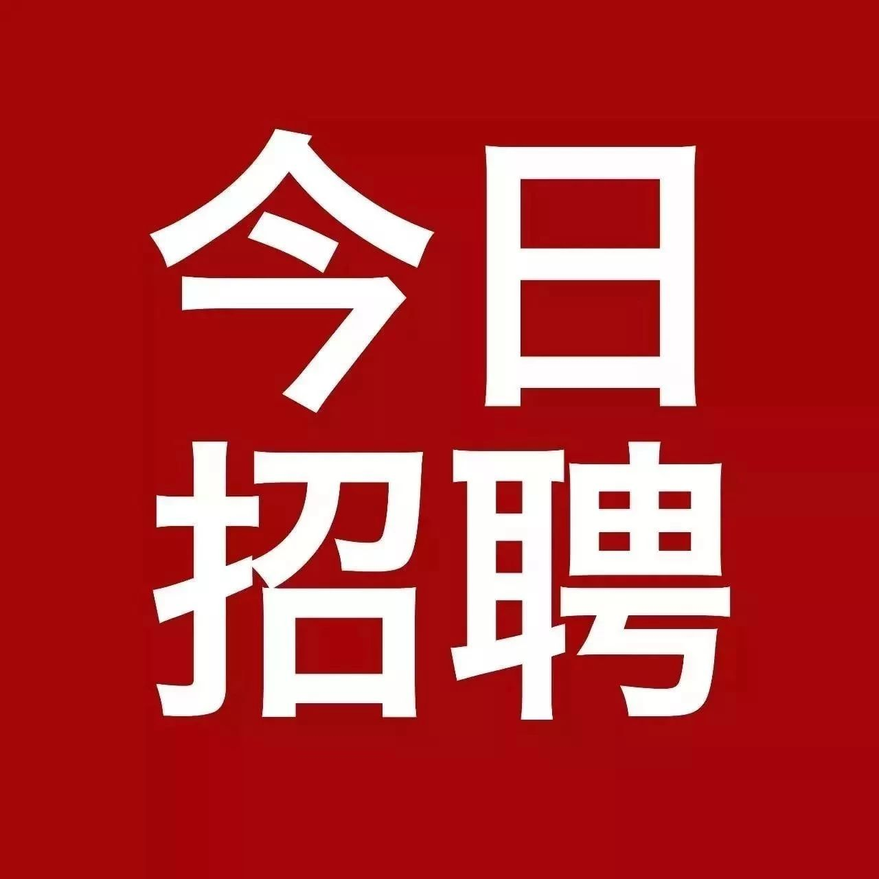 【招聘】萍�l市�t��企�I招聘信息�R�