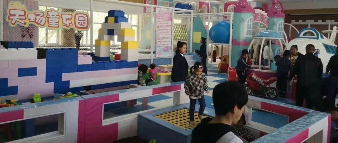 """天场童乐园""""六一""""国际儿童节正式运营"""