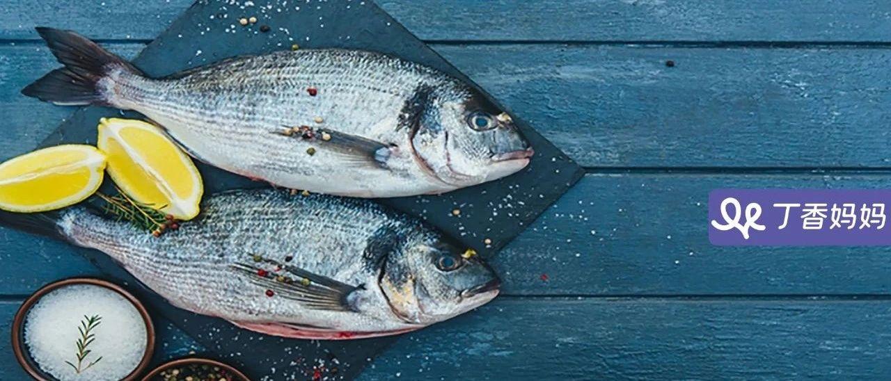 鱼身上一个部位可能有毒,千万别给宝宝吃
