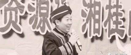 沉痛悼念广西歌王山舞银蛇!