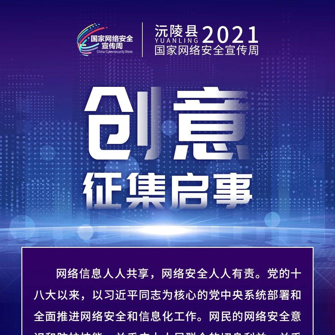 2021年沅陵县网络安全宣传周创意征集启事