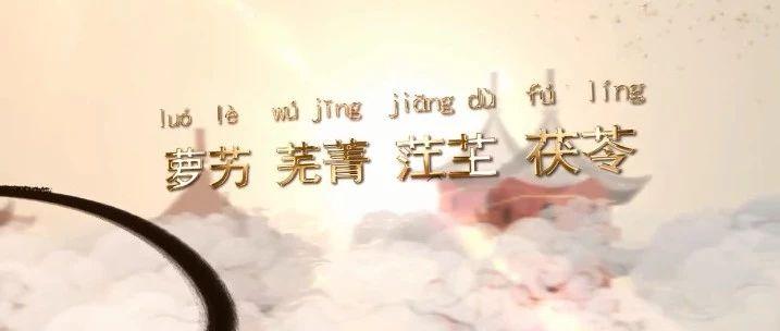中医药版《生僻字》来了!一首歌?#35805;?#27468;词不?#40092;?</a