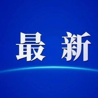 广饶:关于2021年度惠民实事1―3月份进展情况的通报