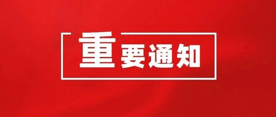 【公告】广饶县关于疫情防控办理健康证的公告