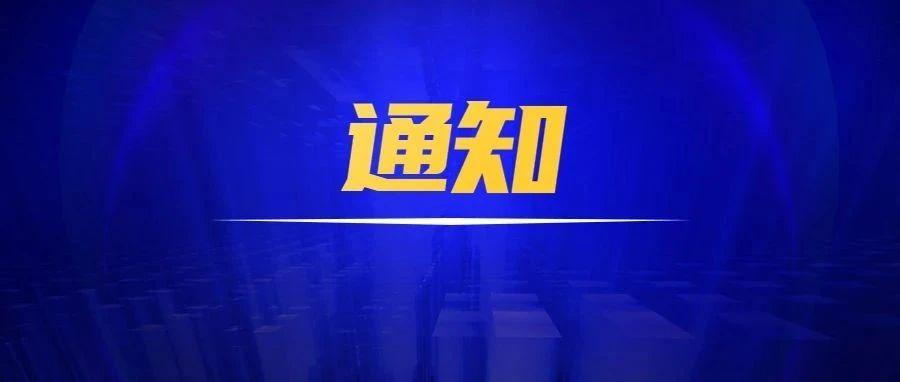 广饶:关于严明清明节日期间有关纪律要求的通知