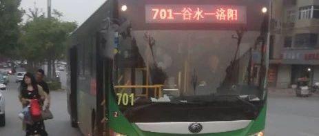 新安―洛阳701路城际公交甩客,两名驾驶员被终身禁运!