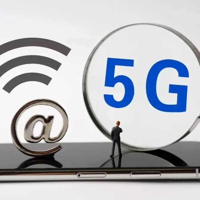 洛阳人快看!啥时候能用上5G手机?权威说法来了!