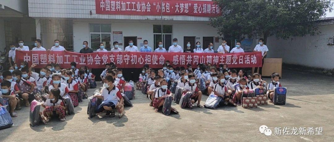佐龙乡香山完全小学开展爱心捐赠及慰问活动
