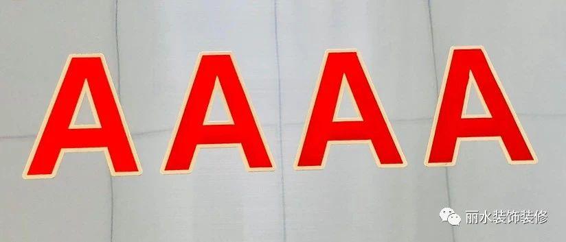 喜报:热烈祝贺丽水市莲都区装饰装修行业协会荣获中国社会组织评估等级AAAA级社会组织荣誉称号