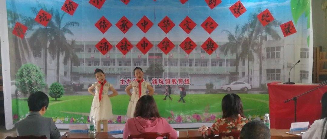 """钱坑镇教育组举行""""传承中华文化,诵读中华经典""""朗诵比赛"""