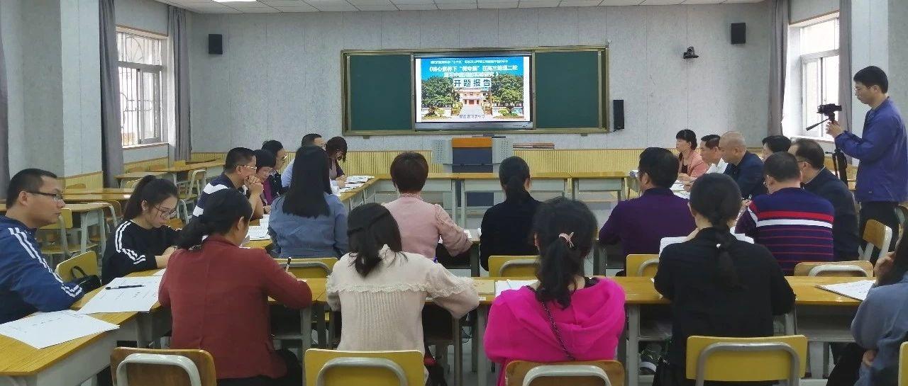 开展课题研究提升核心素养―揭西县河婆中学举行市级重点课题开题仪式