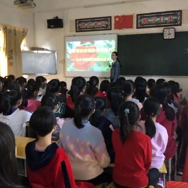 徜徉青春的花园静听花开的声音―上砂镇华南学校开展青春期心理健康教育活动
