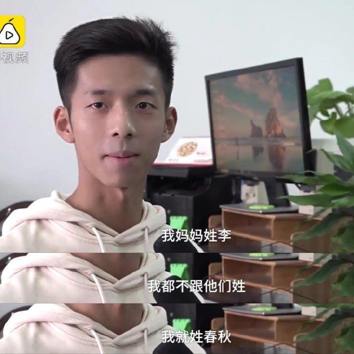 """父�H姓�⒛赣H姓李,�鹤尤∶�""""春秋���""""!火了……"""