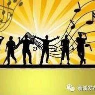 南溪2019年公益练歌房系列文化惠民活动项目实施公告