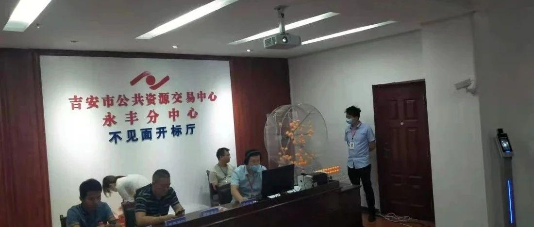 """吉安市公共资源交易永丰分中心实现了""""不见面开标"""""""