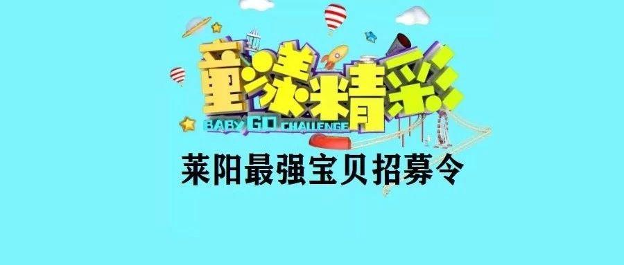 莱阳家长群都在传!山东电视台儿童真人秀节目到莱阳海选了!