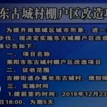 莱阳东古城棚户区改造项目公告