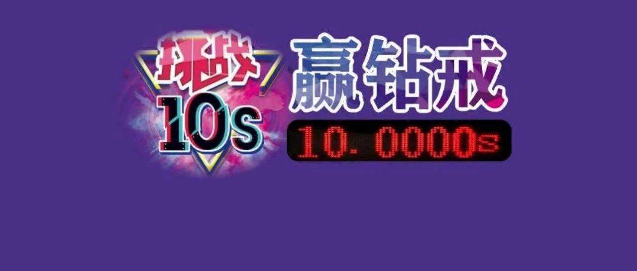 """莱阳全城寻找""""10秒快手""""送5000元钻石大奖!附:上期获奖名单!"""