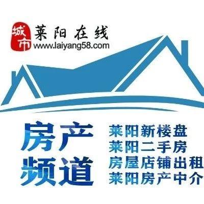 东关学区房52万,莱阳最全房产信息请查收!