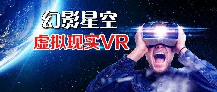 超炫酷VR体验馆空降莱阳!场景真实到把自己吓哭,全程嗨到爆!