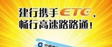 建行ETC免费送活动!还享高速优惠!