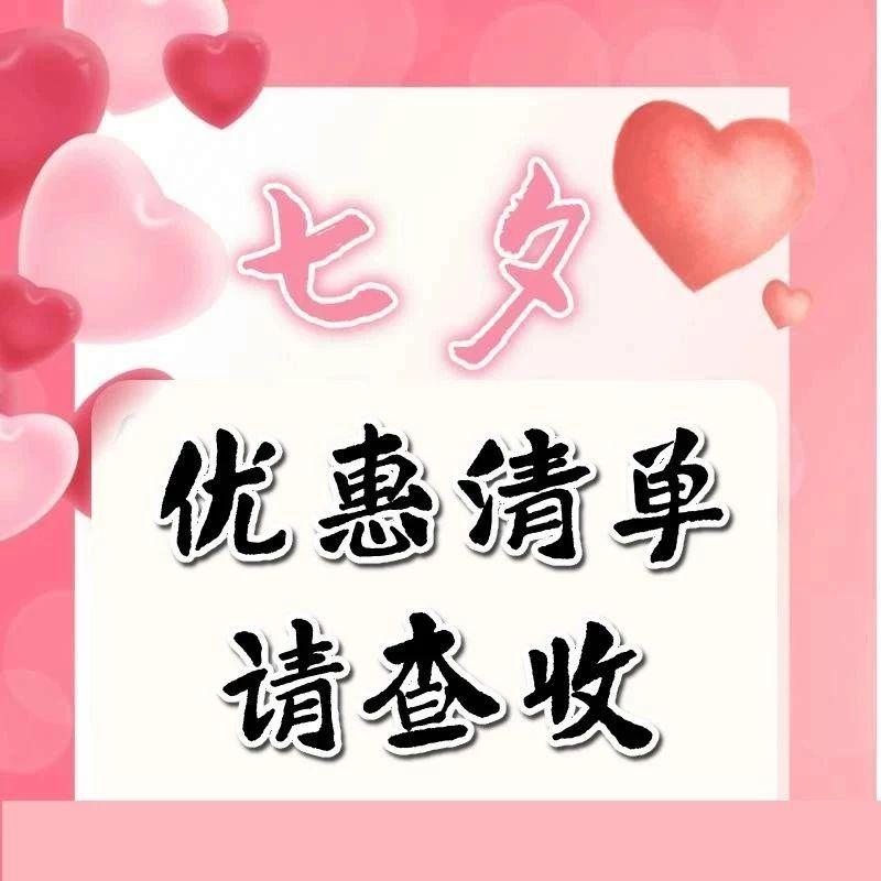 """七夕�さ辏∵@�准宜讲睾玫辏""""阋说侥�岩扇松�!"""