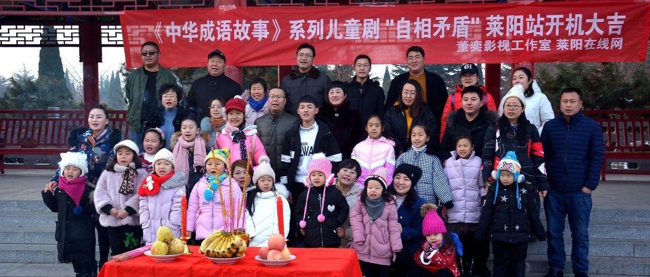 《中华成语故事》系列儿童剧莱阳站正式开机!