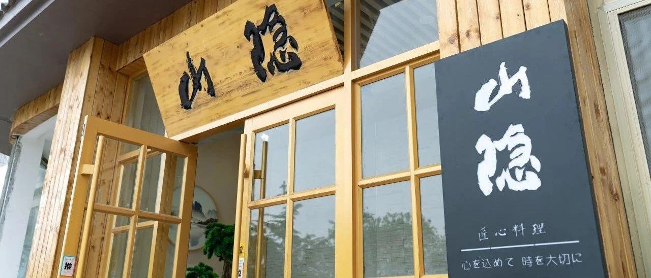 莱阳旗舰日料,山隐公园南门店盛大开业!520超值福利来袭