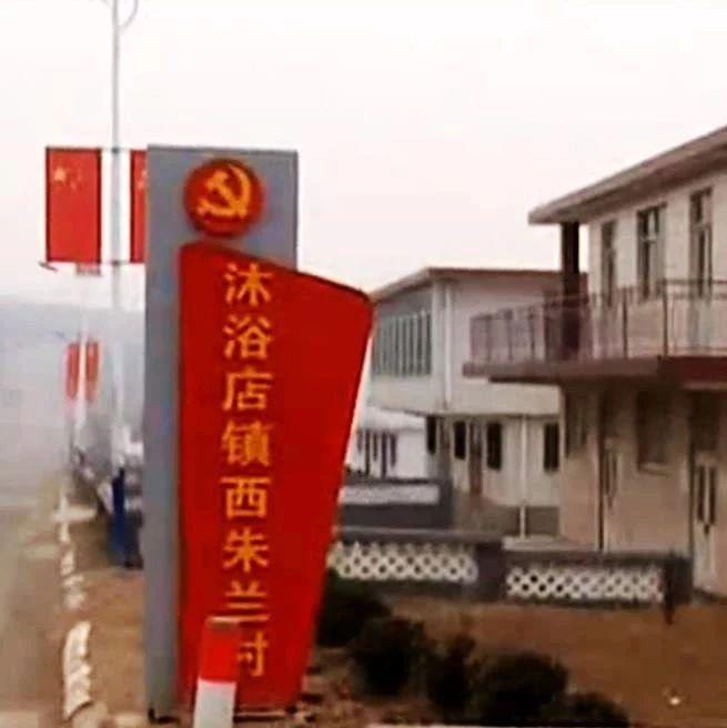 看看莱阳沐浴店西朱兰村!