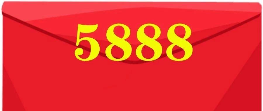5888!看你能不能抽到!