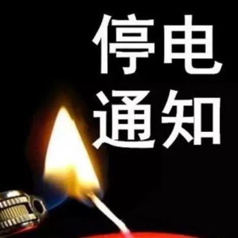莱阳停电通知!3月份这些地方计划停电,涉及城厢、冯格庄、吕格庄……