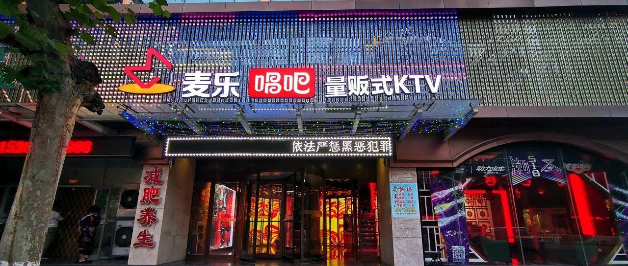 莱阳麦乐唱吧KTV,每次只要13.3元即可欢唱6小时!