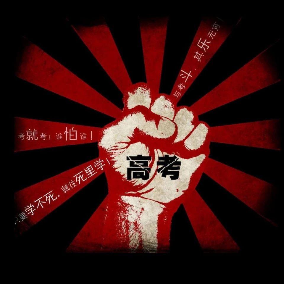 好消息!莱阳农村学生考重点大学有政策优惠!